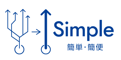 Simple 簡単・簡便
